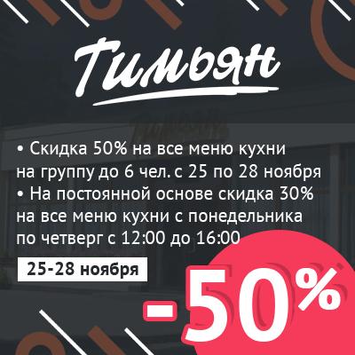 Тимьян. Кафе