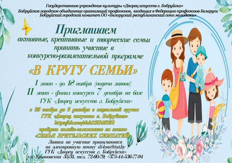 В Бобруйске пройдет конкурс для семей. Обновлено