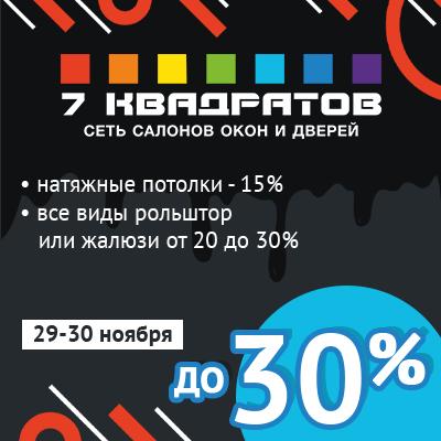 Алюргрупп 7 квадратов