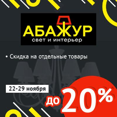 Абажур Бобруйск