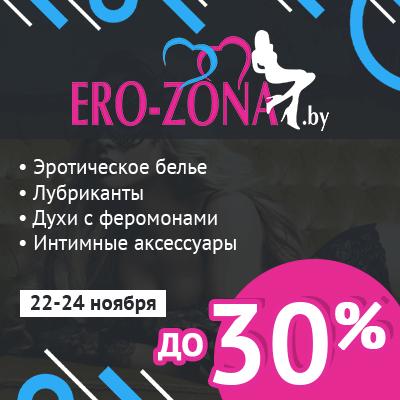 Эро-зона. Магазин интим товаров