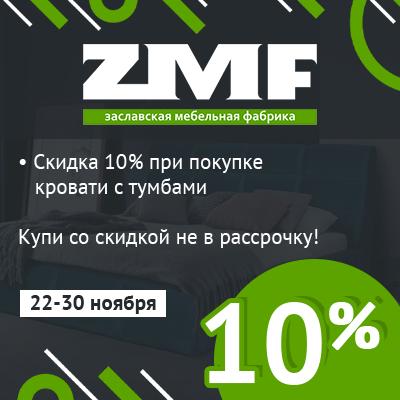 Заславская мебельная фабрика