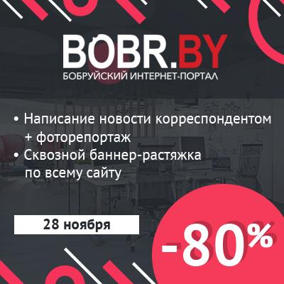 BOBR.BY Интернет-портал