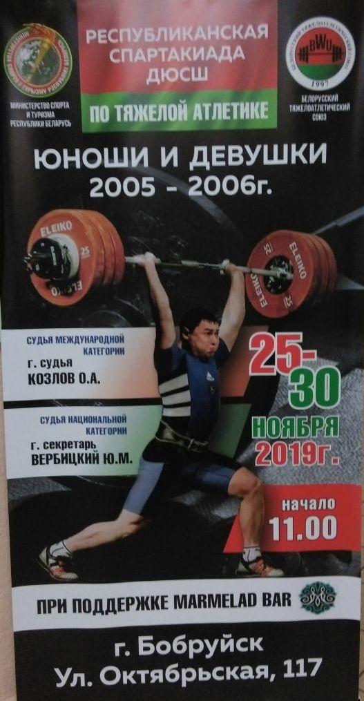 Спартакиада юношей и девушек по тяжелой атлетике стартует в Бобруйске