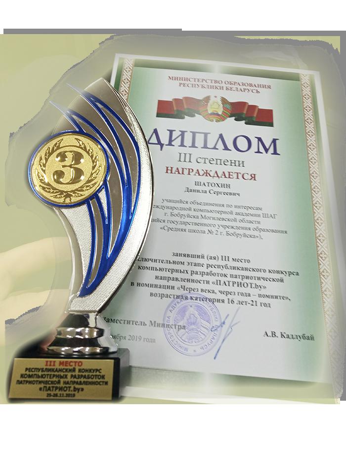 Поздравляем Шатохина Данилу, призера республиканского конкурса «ПАТРИОТ.by»