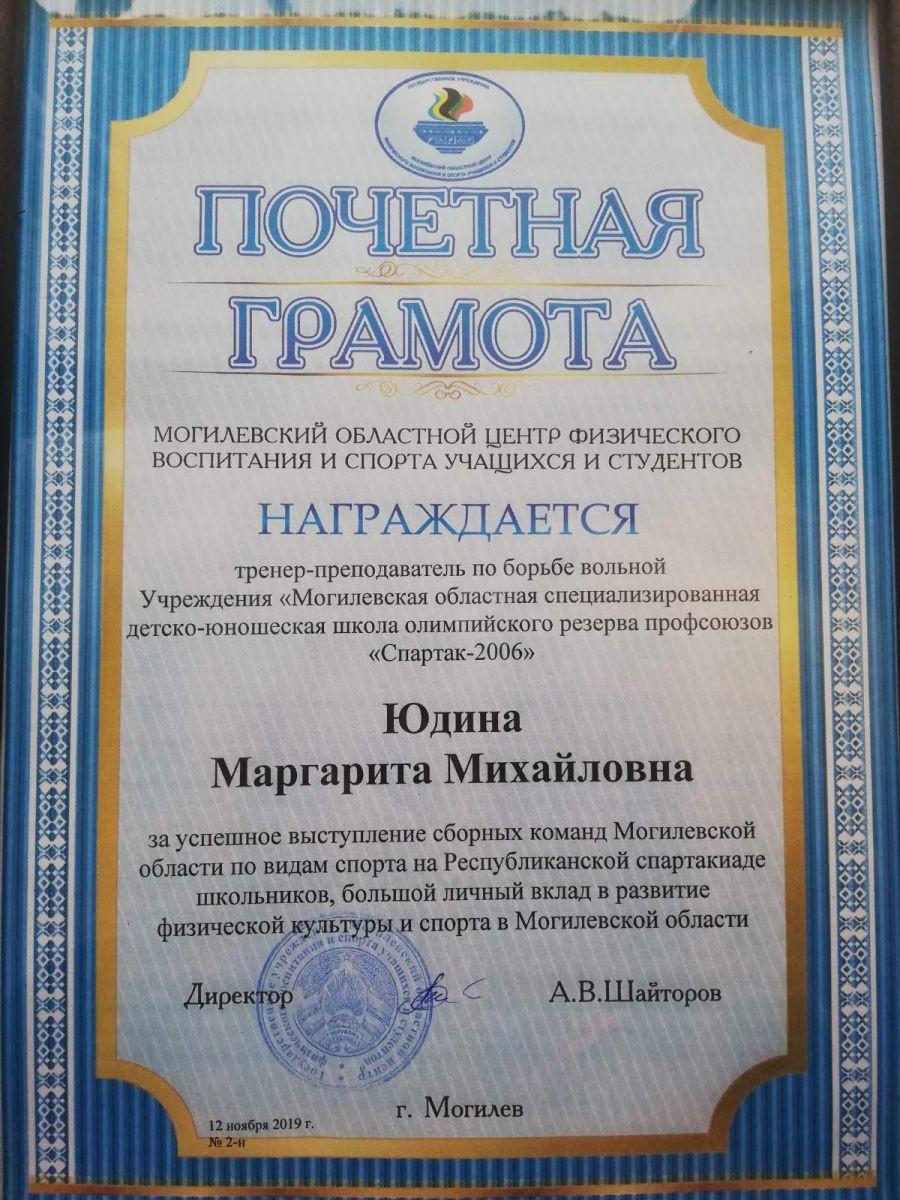 Бобруйский Тренер  по борьбе награждена Почетной грамотой