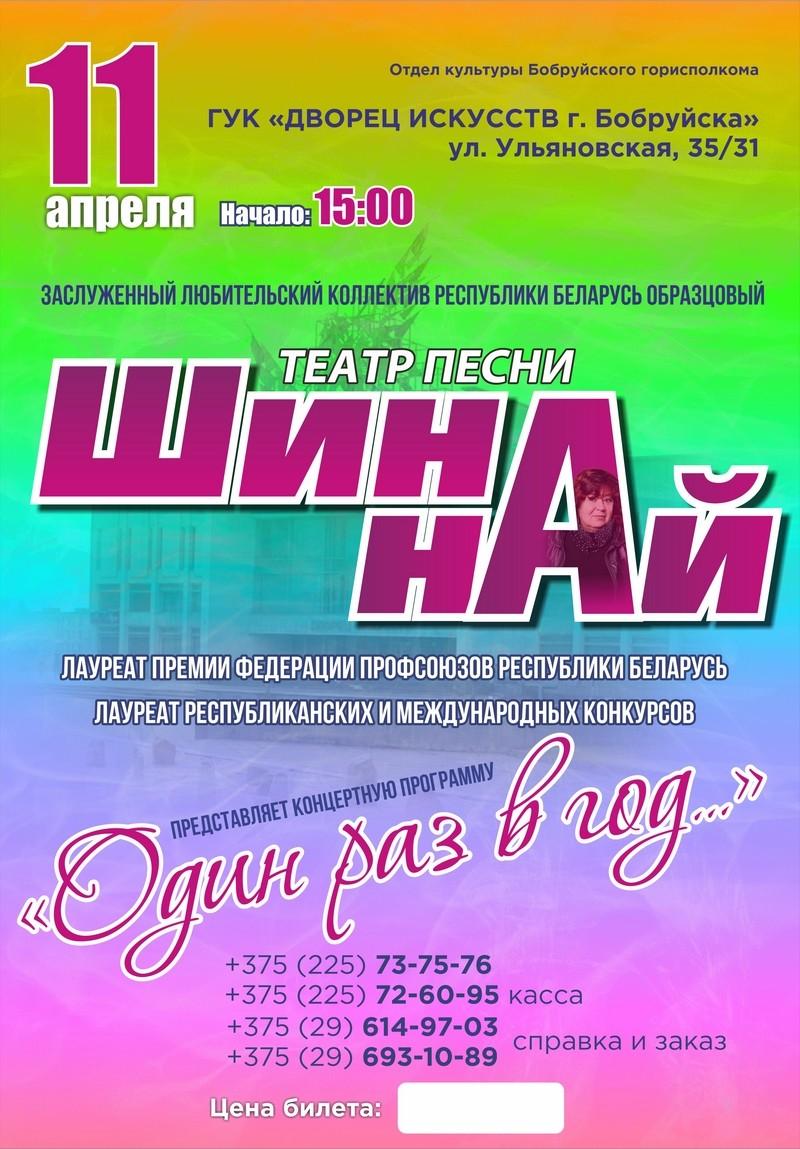 11апреля «Шина-най» представит концертную программу «Один раз вгод»
