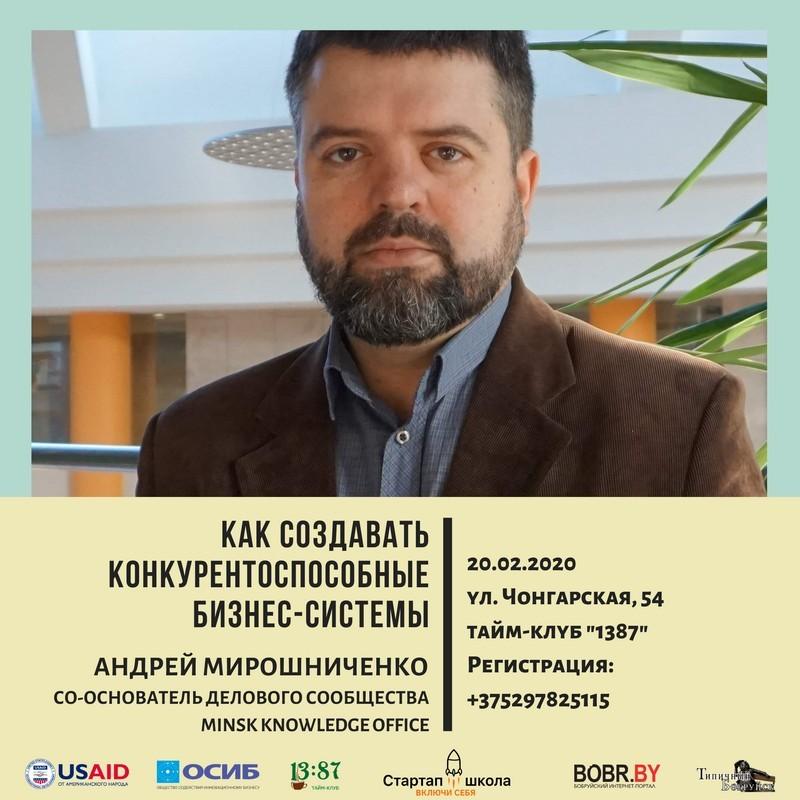 В Бобруйске расскажут как создавать конкурентоспособные бизнес-системы