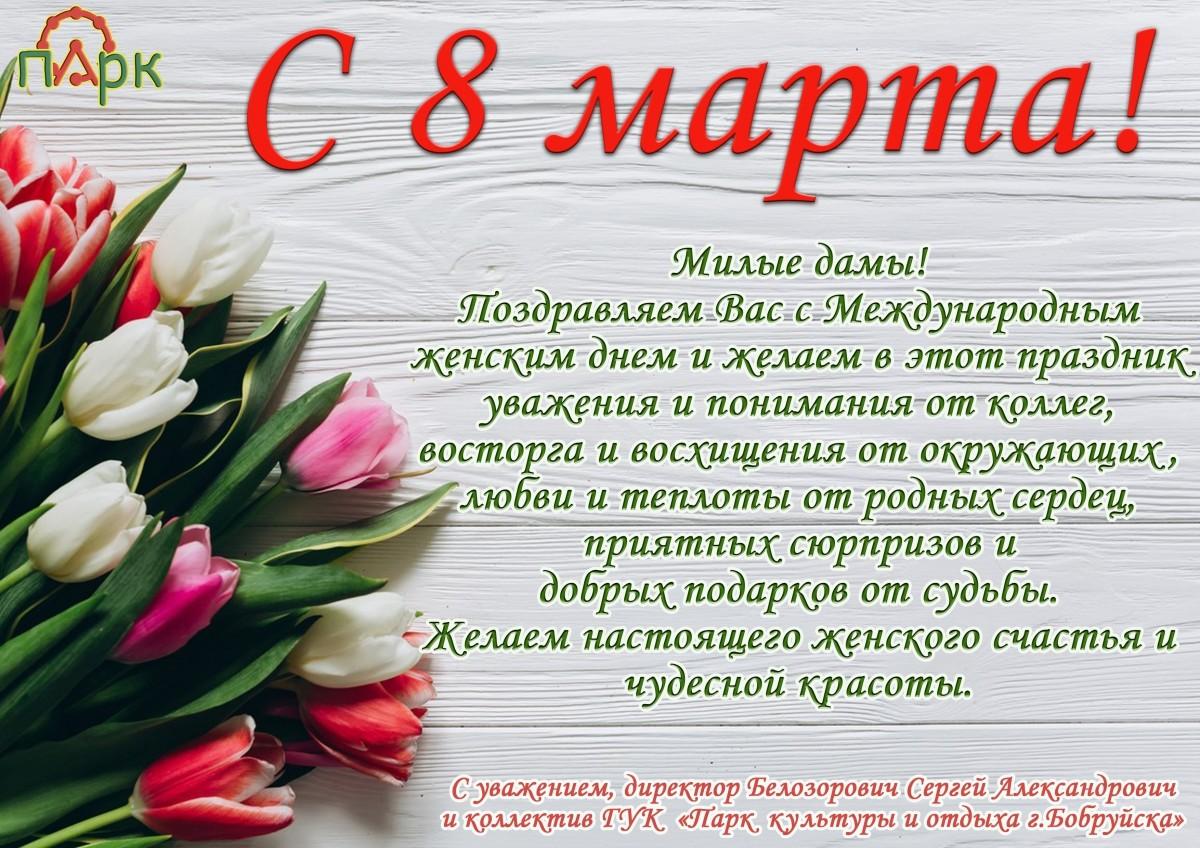 организации Бобруйса поздравляют с 8 марта