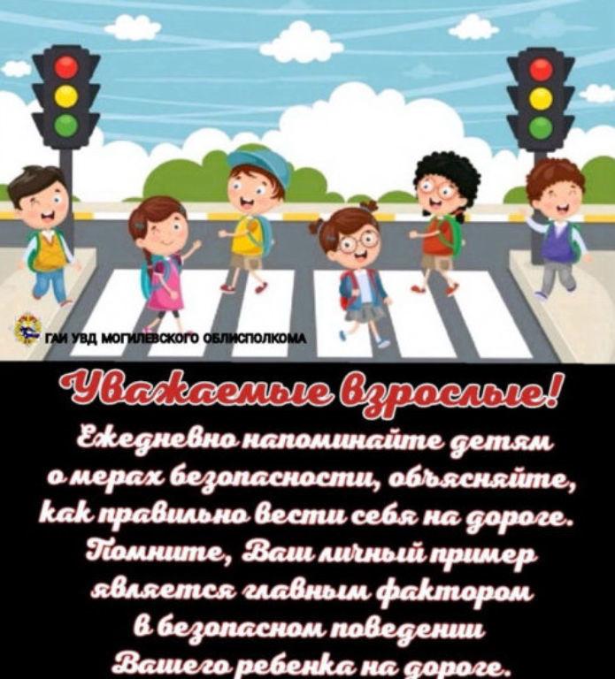 неделя детской безопасности_гаи