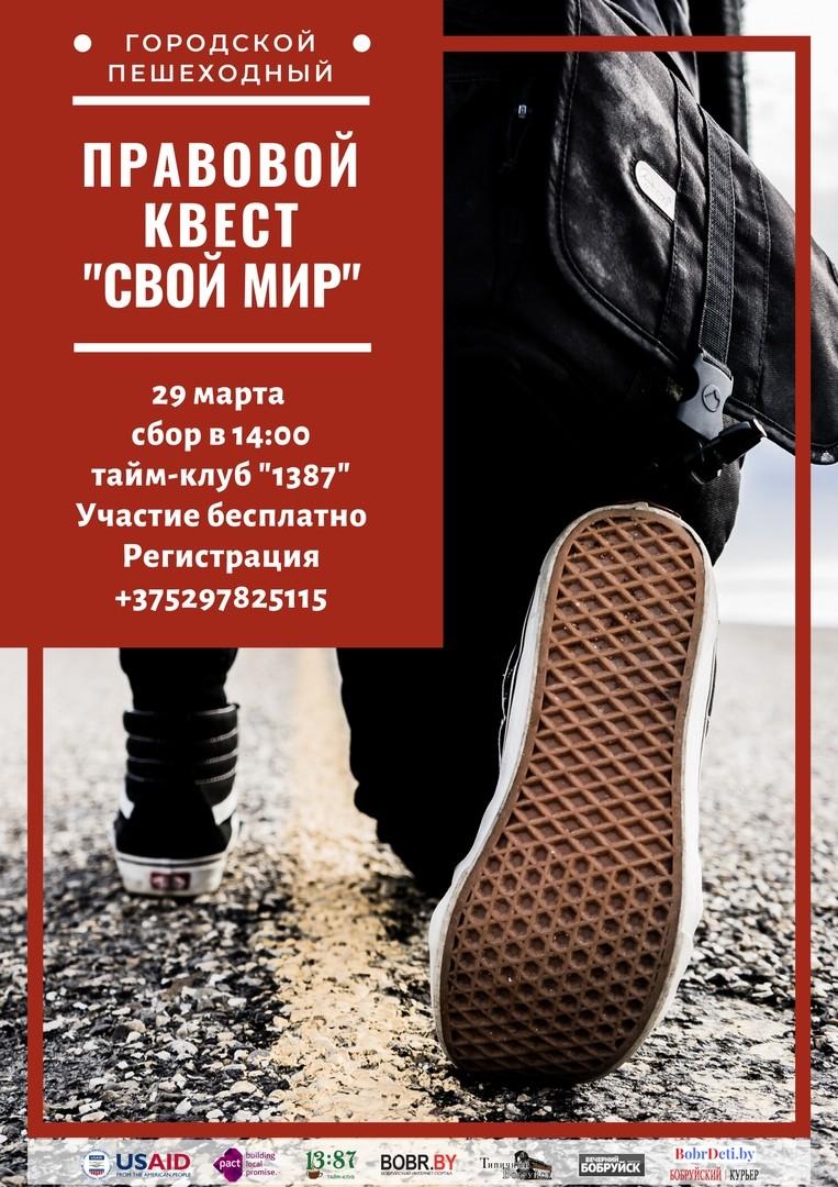 бобруйчан приглашают на пешеходный квест о правах человека