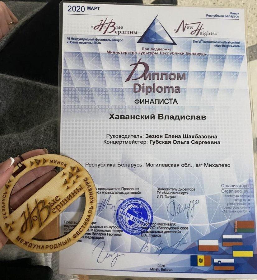 ученики бобруйской районной школы искусств лауреаты международны музыкальных конкурсов