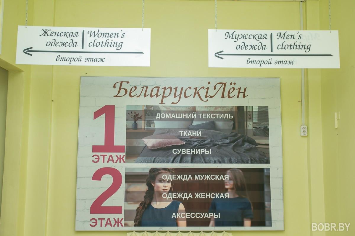 «Белорусский лён»