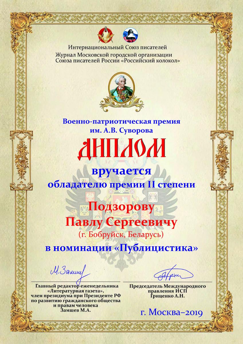 бобруйчанин павел подзоров лауреат премии суворова