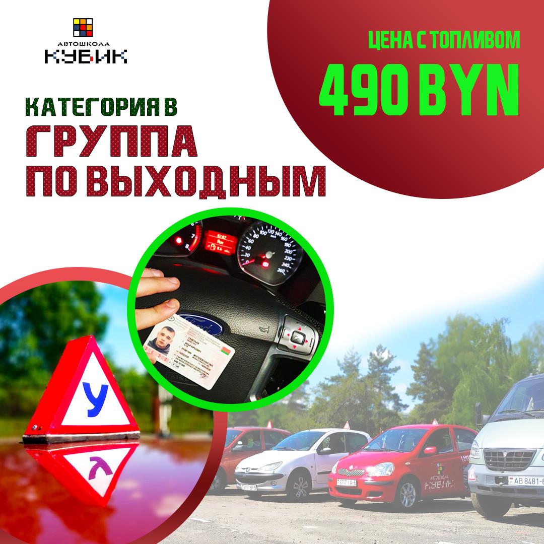 автошкола кубик бобруйск