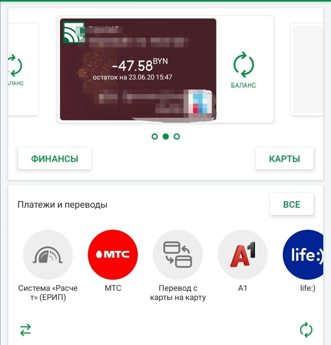В Бобруйске некоторые клиенты Беларусбанка увидели минусовой баланс на своих картах. В чем причина