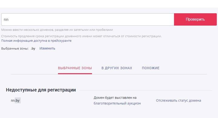 «Наша Нива» не открывается у пользователей. Причина может быть в оплате домена