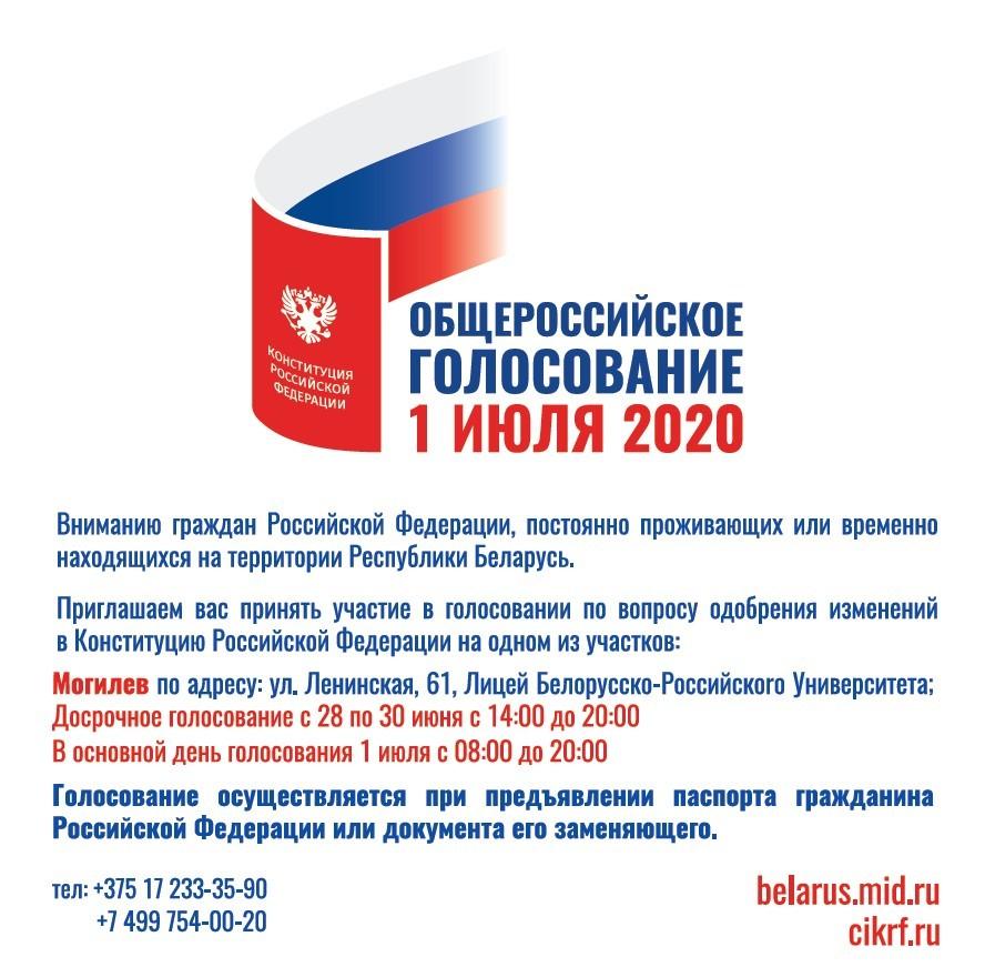 Приглашаем граждан Российской Федерации принять участие в голосовании по вопросу изменений в Конституцию Российской Федерации