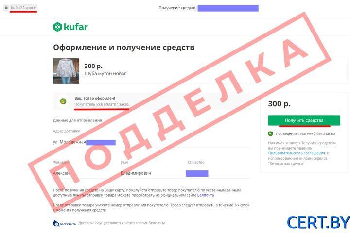 Смотрите не попадитесь: как мошенники обманывают белорусов в интернете