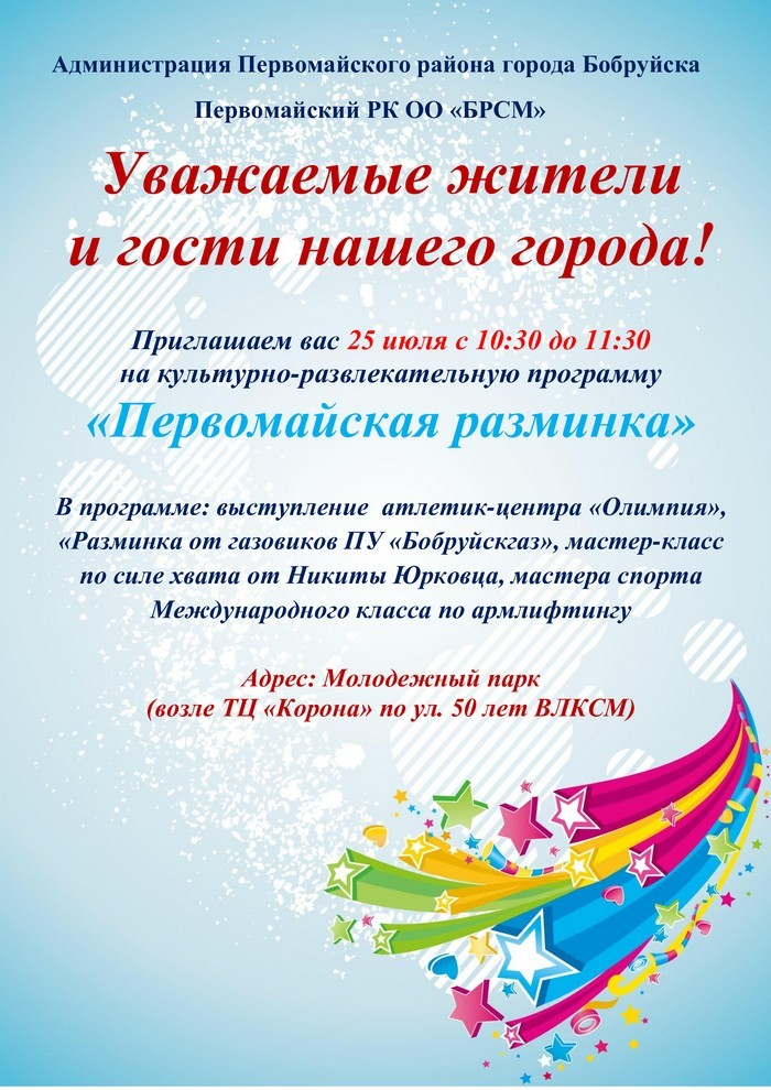 Приглашаем на культурно-развлекательную программу «Первомайская разминка»