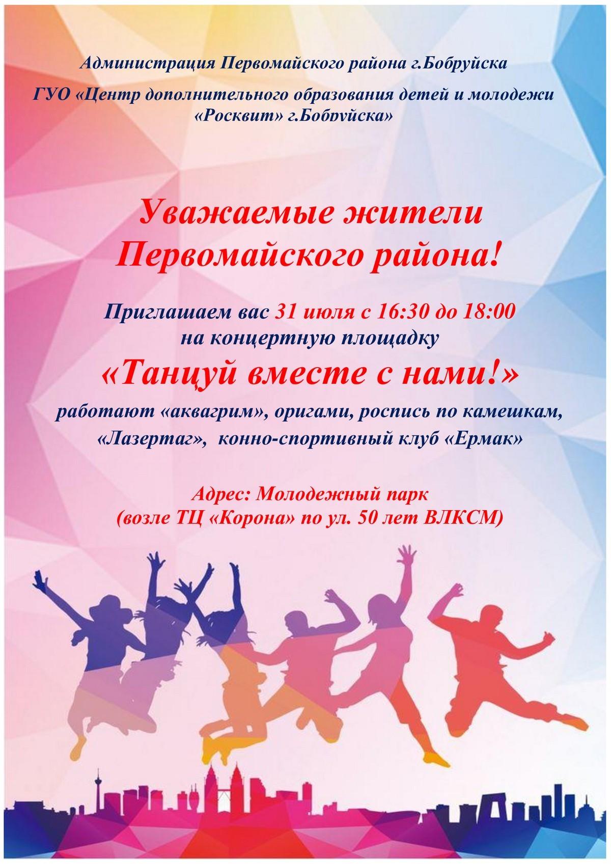 «Танцуй вместе с нами!»