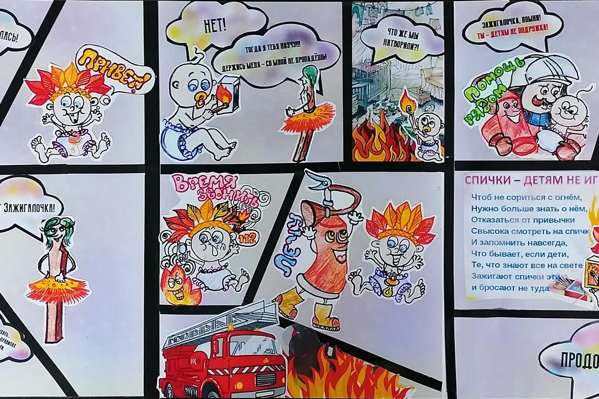 Спасатели подвели итоги конкурса на лучший комикс.