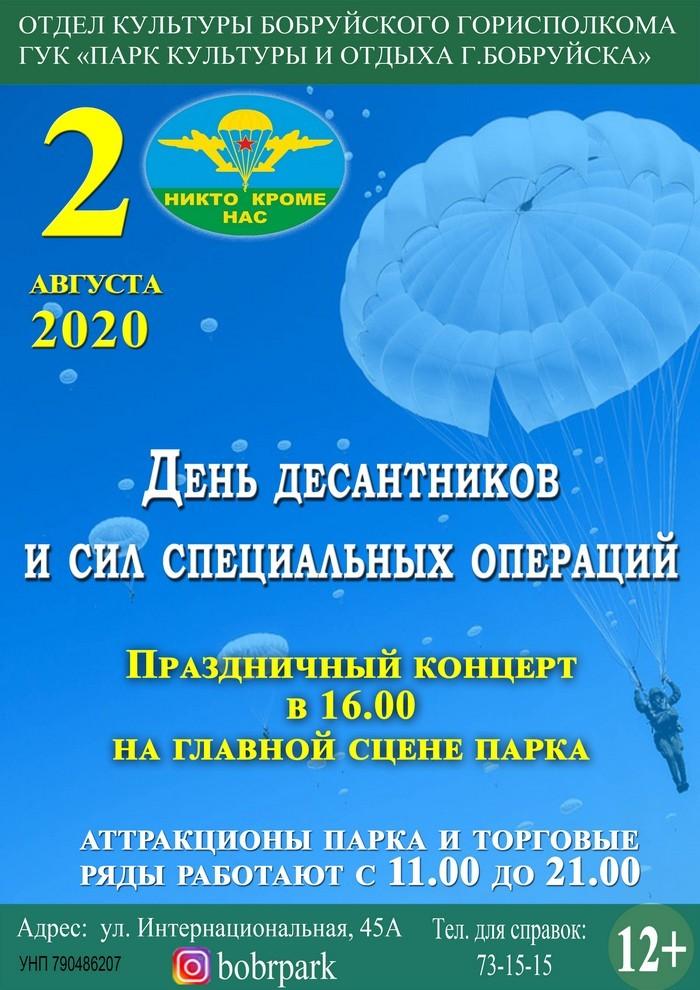 Праздничный концерт, посвященный Дню десантников и сил  специальных операций состоится 2 августа