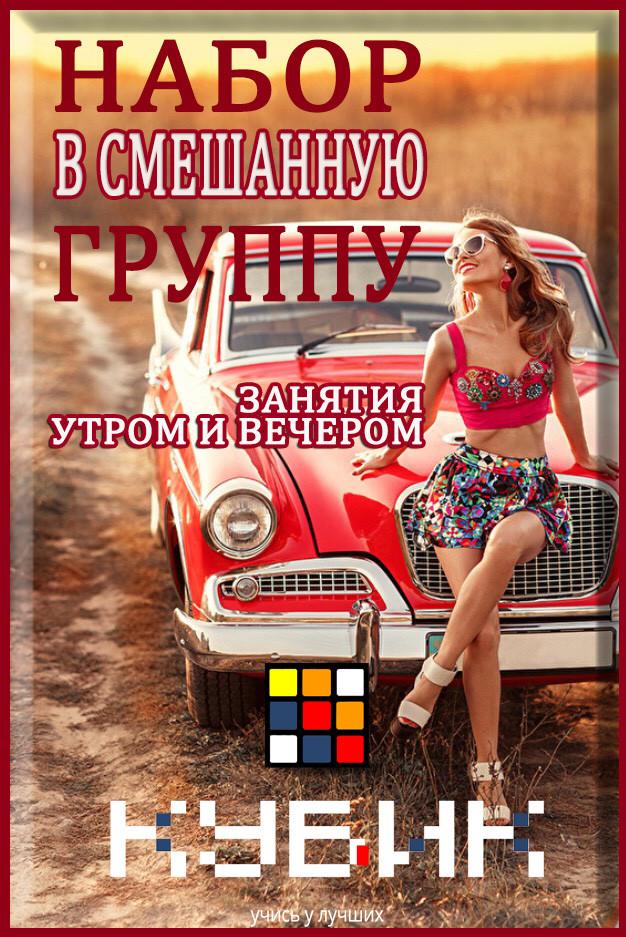 кубик автошкола бобруйск