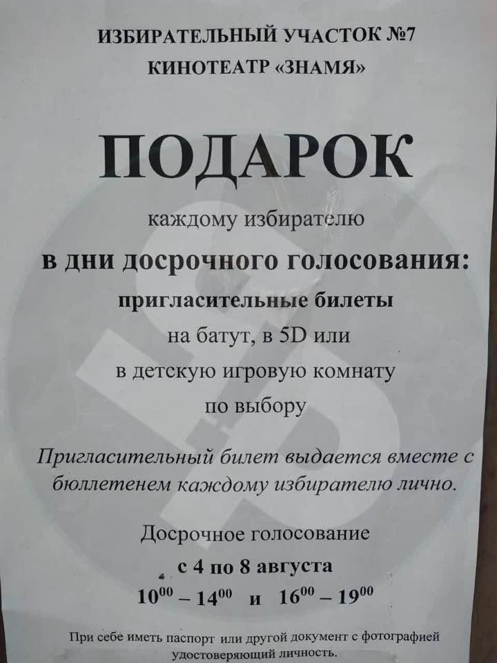 В Калинковичах всем, кто проголосует досрочно, обещают бесплатные билеты в кино и на батут