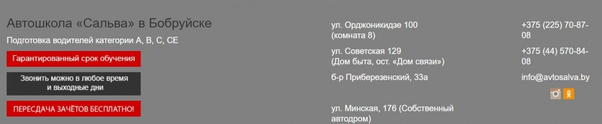 сальва автошкола бобруйск