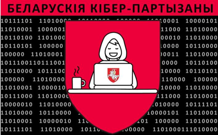 Неизвестные взломали сайт Академии МВД и разместили там сообщение от «кибер-партизан Беларуси»