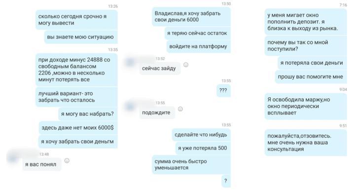 Жительница Гродно хотела заработать на интернет-бирже и перевела мошенникам более 10 тысяч долларов