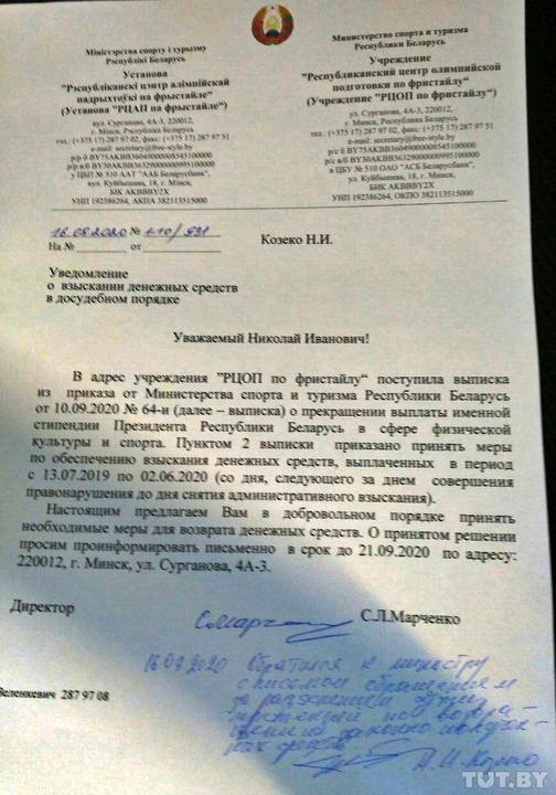 Знаменитого тренера Николая Козеко лишили именной президентской стипендии и требуют вернуть деньги