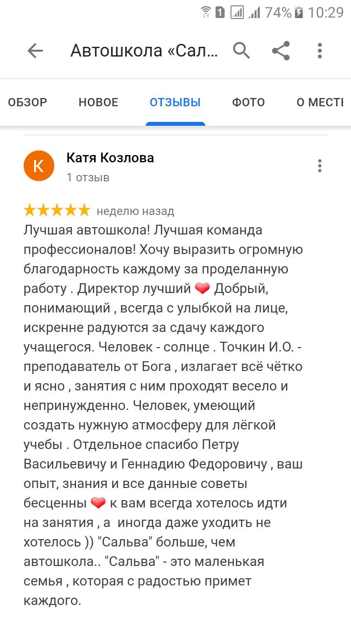 автошкола бобруйск сальва отзывы