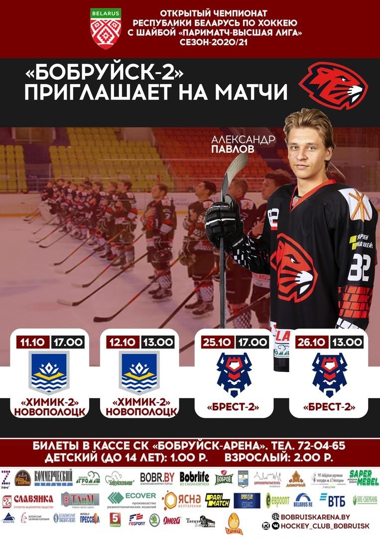 «Бобруйск-2» приглашает на матчи