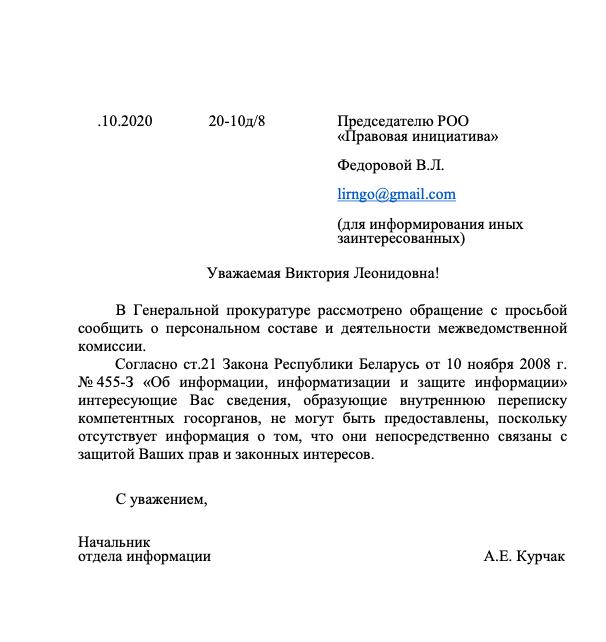 Генпрокуратура отказалась назвать состав межведомственной комиссии по расследованию пыток