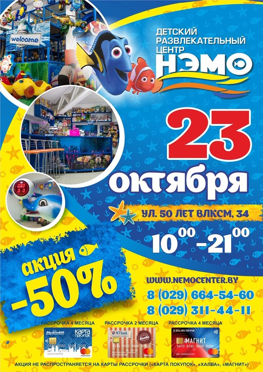 детский развлекательный центр нэмо