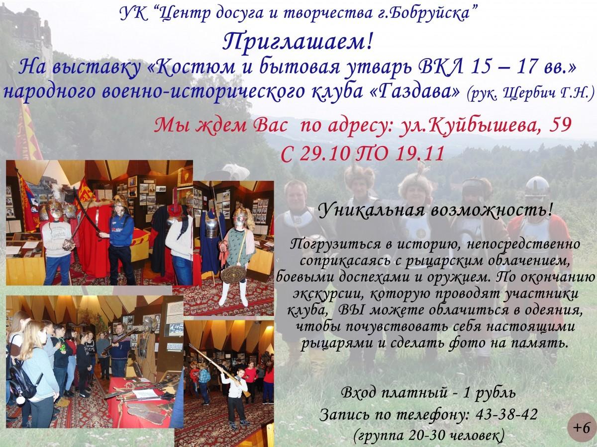 В Бобруйске пройдет выставка народного военно-исторического клуба «Газдава»