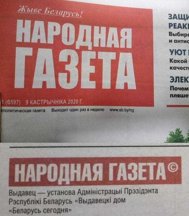 «Жыве Беларусь!» Как появился знаменитый лозунг и кто его использовал