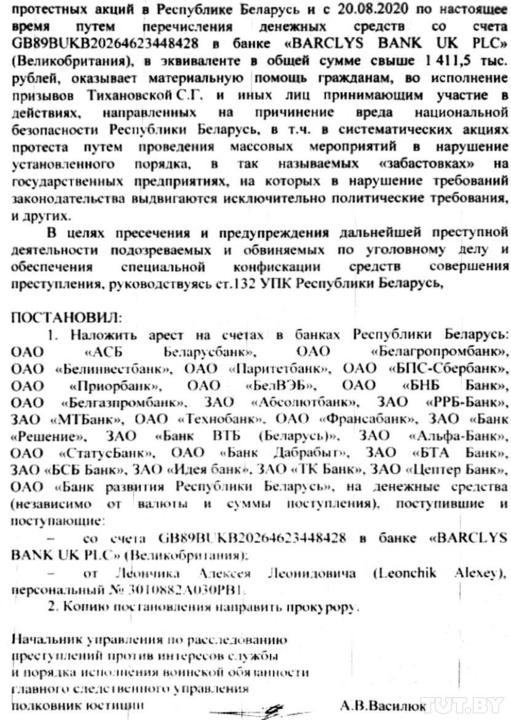 ПУБЛИЧНЫЙ СЧЕТ Следственный комитет и банки — о блокировке счетов из-за BY_help (и при чем тут Тихановская)