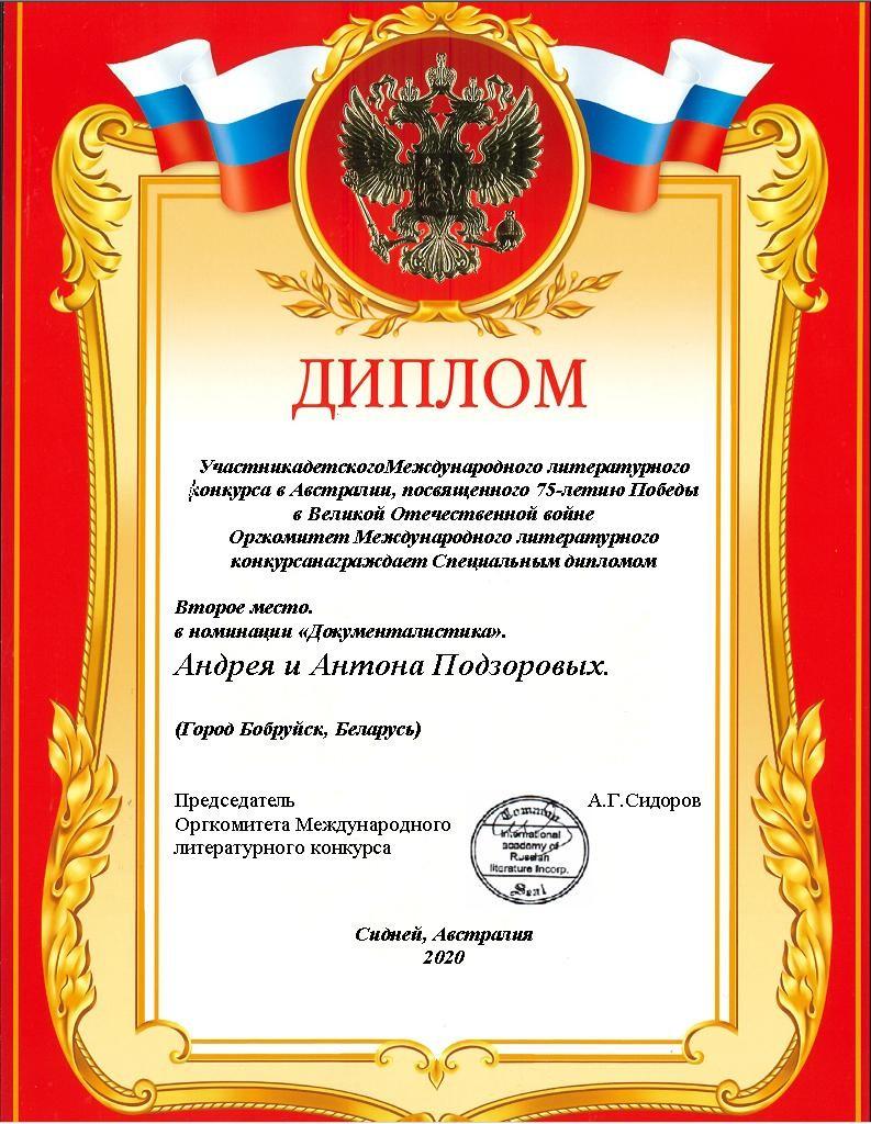 Бобруйчане стали лауреатами международного литературного конкурса