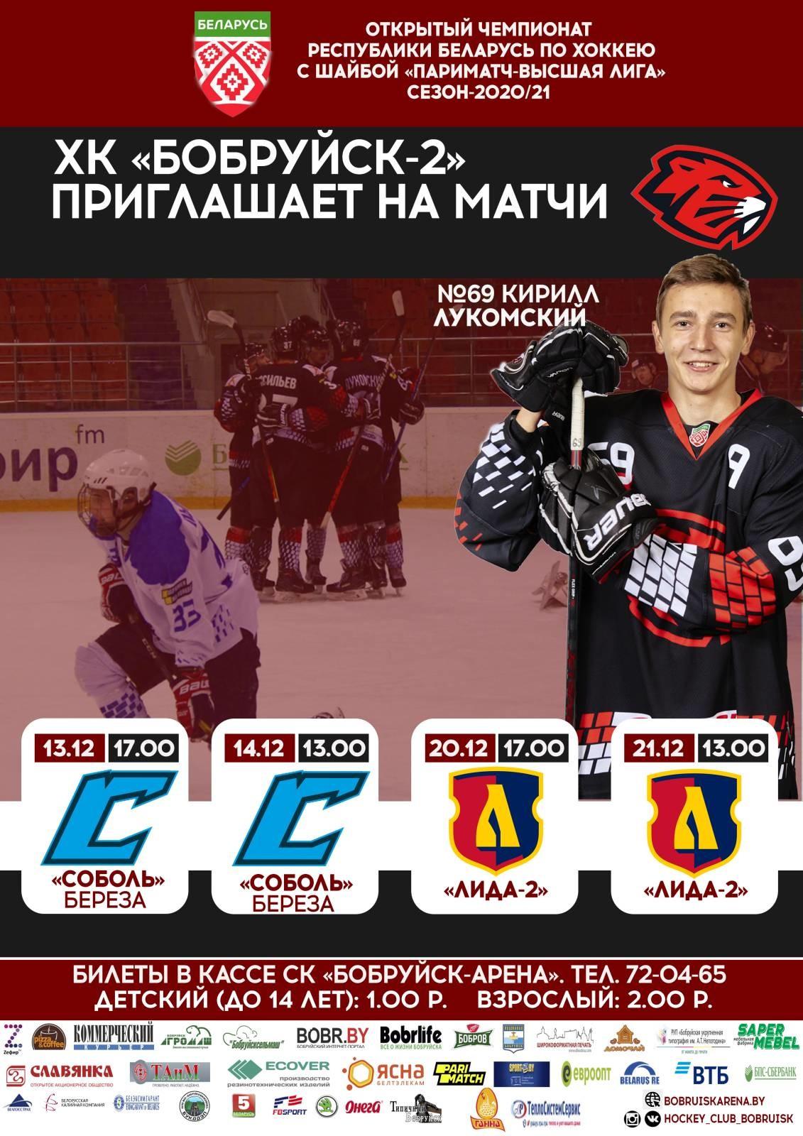 ХК «Бобруйск-2» приглашает на матчи