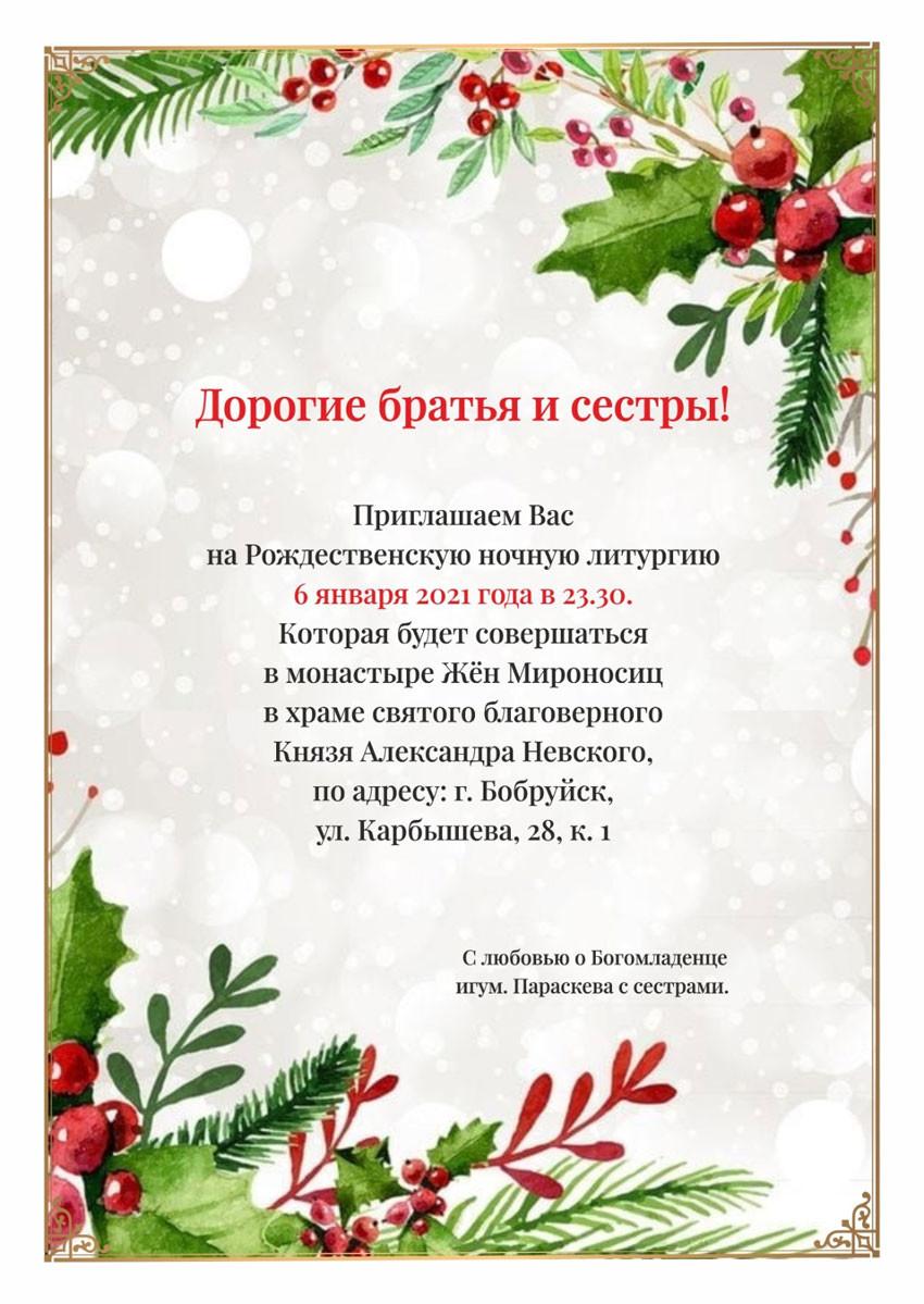 6 января состоится первая литургия в новом соборе Александра Невского в Бобруйске