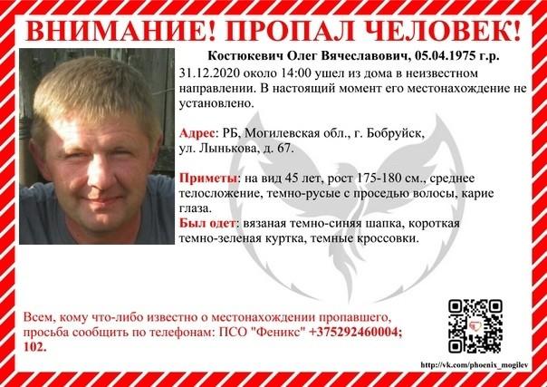 Каксообщаетпоисково-спасательный отряд «Феникс», вБобруйске разыскивают 45-летнего Олега Костюкевича.