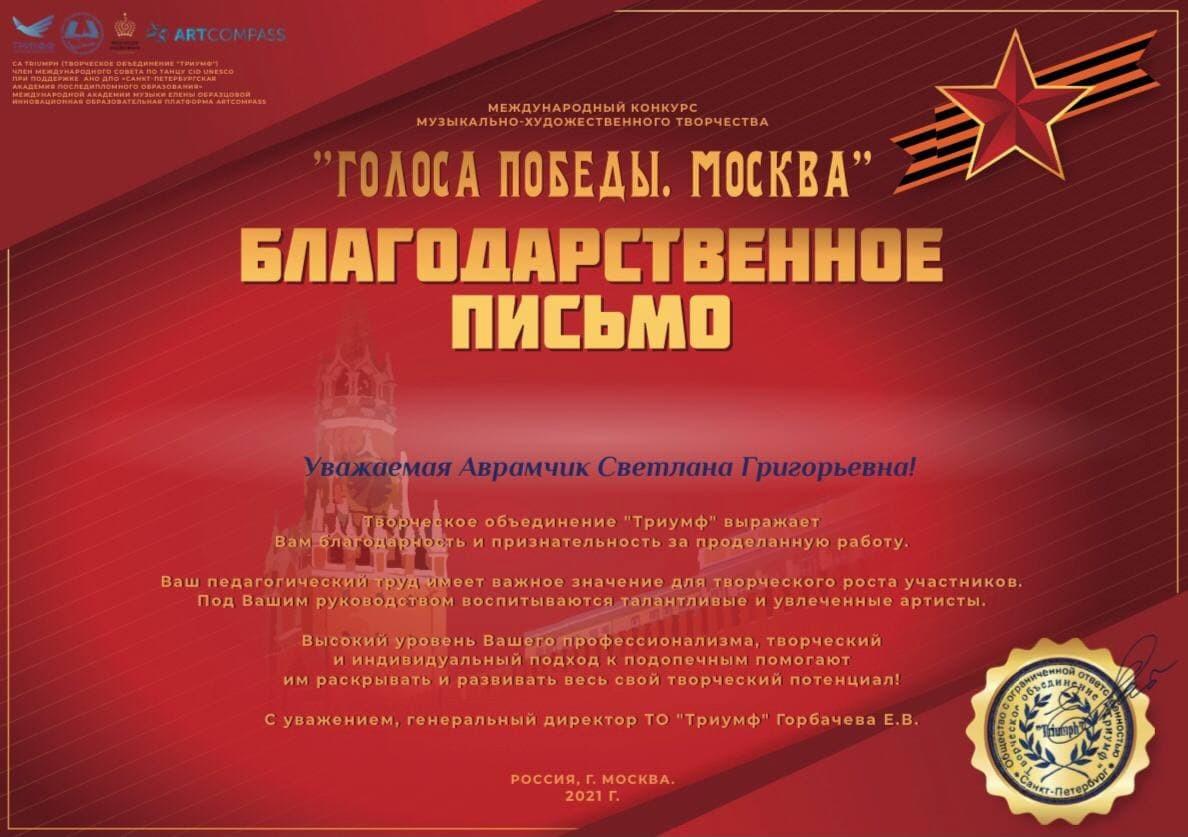 Эстрадная студия «Росы» из Бобруйска — лауреат Международного конкурса «Голоса Победы. Москва»