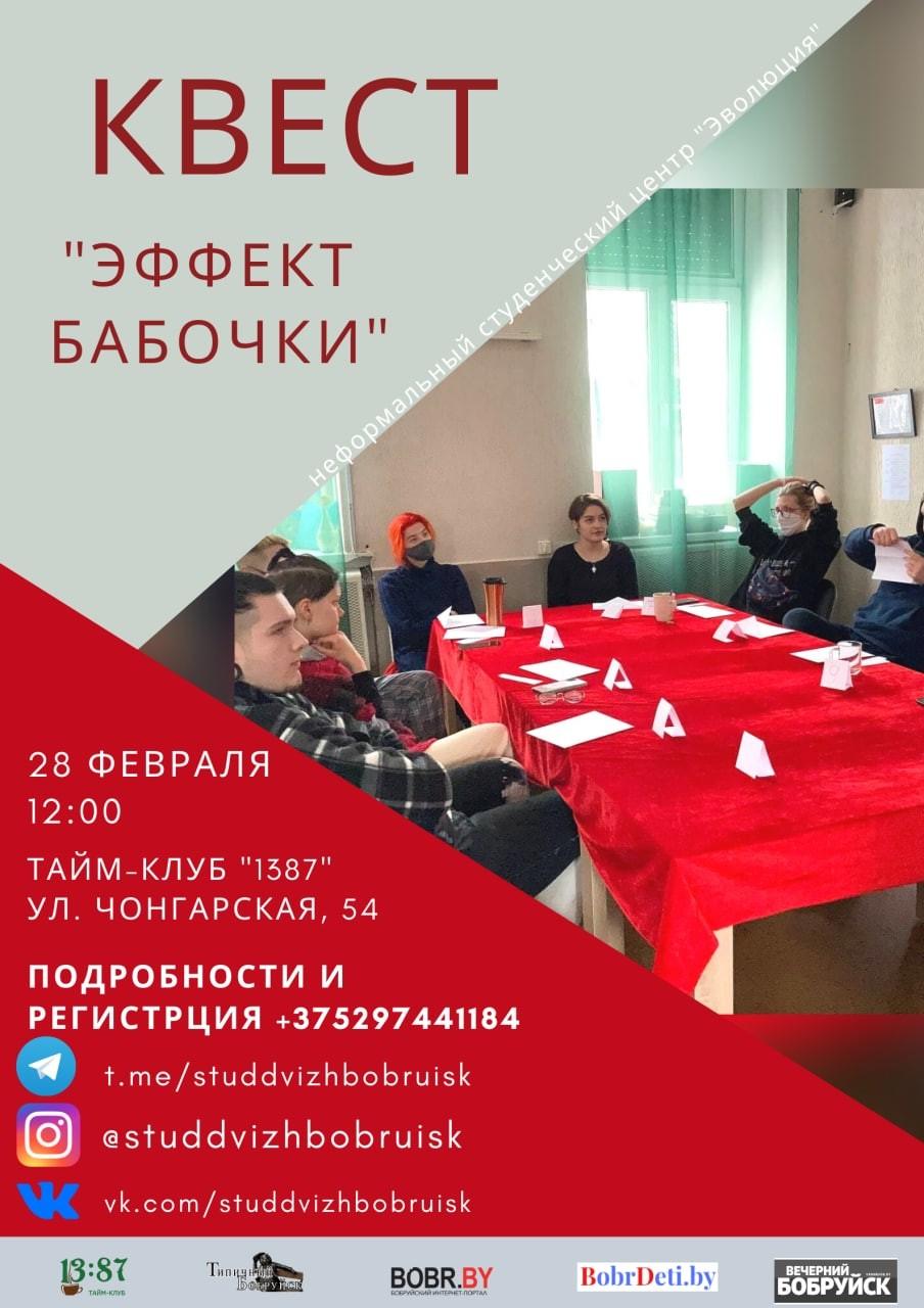 В Бобруйске пройдет правовой квест «Эффект бабочки»