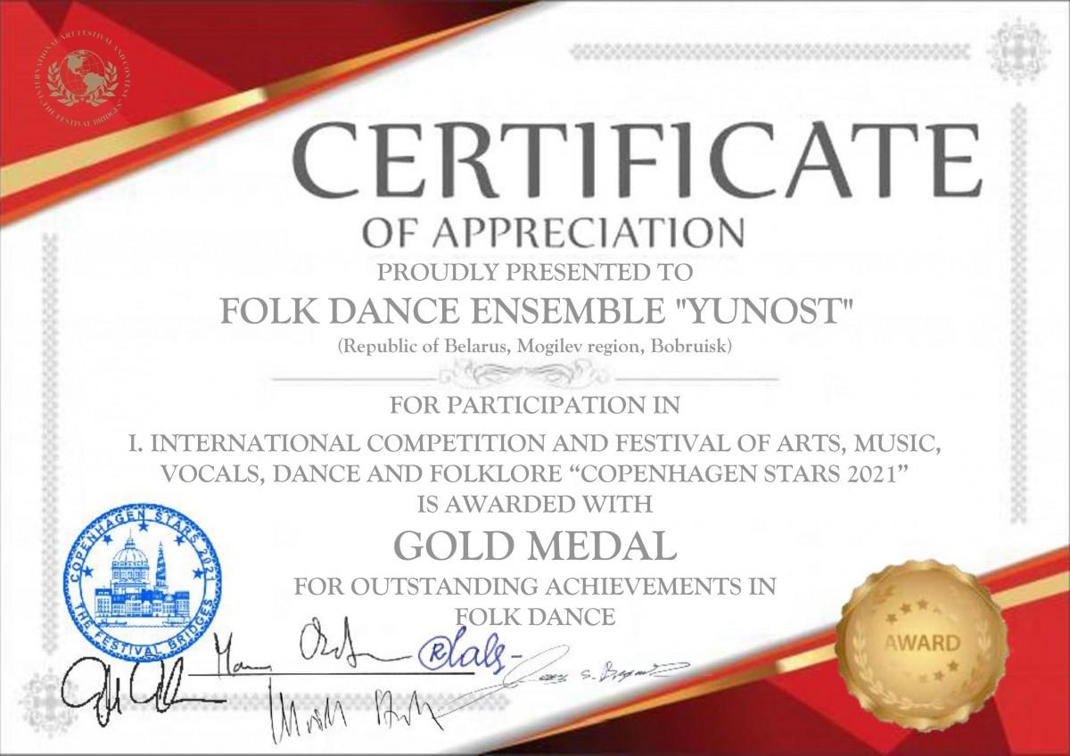 Бобруйчане стали дипломантами Международного конкурса и фестиваля искусств, музыки, вокала, танцев и фольклора