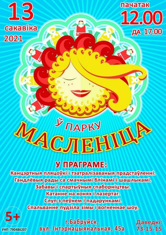 13 марта в городском парке Бобруйска отметят Масленицу
