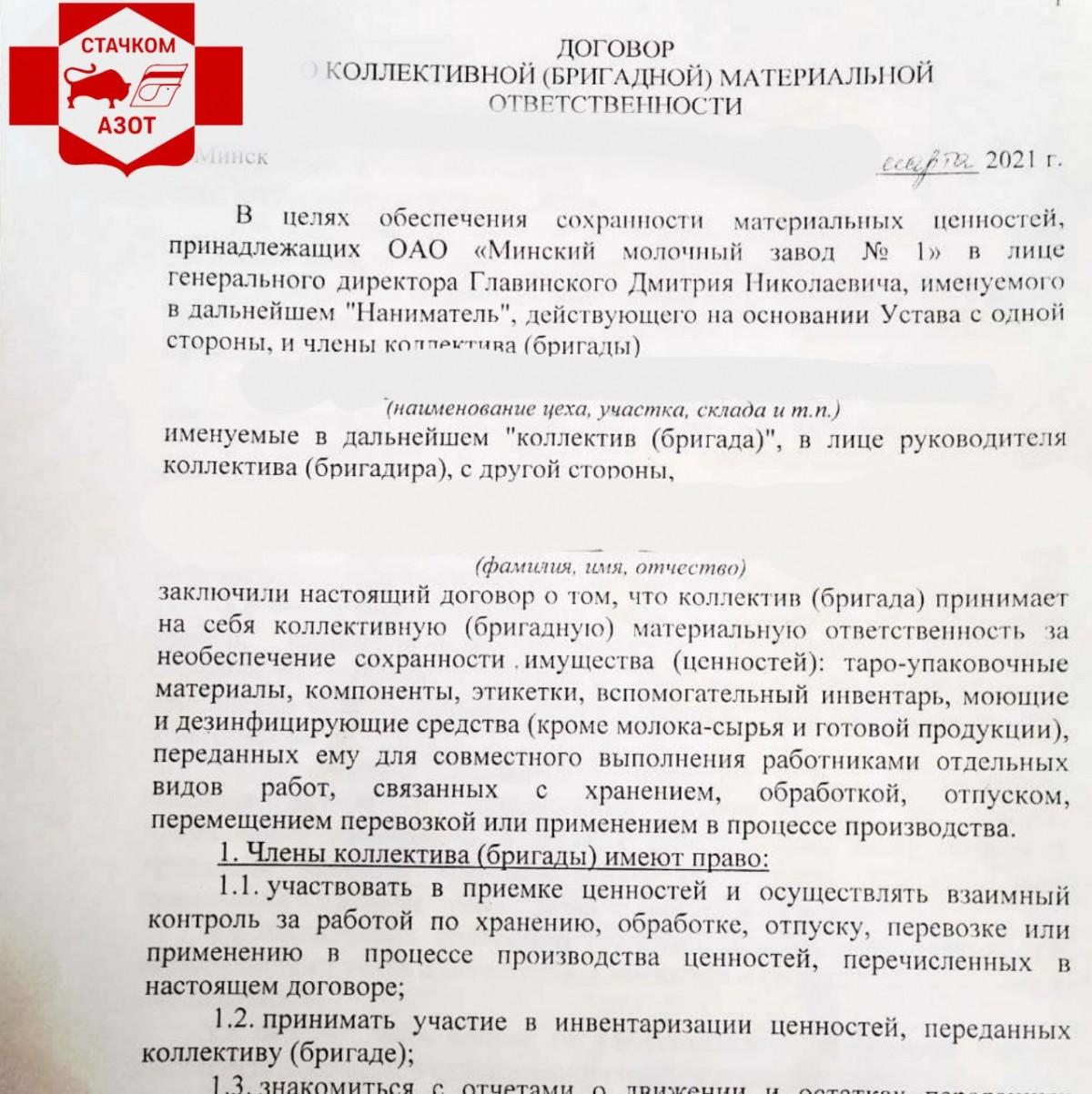 На Минском молочном заводе №1 активно увольняются работники. Что произошло