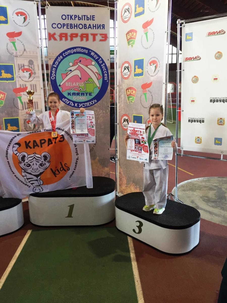 Бобруйские спортсмены взяли бронзовые медали на ХII открытых Республиканских соревнованиях по каратэ «Путь к успеху 2021»